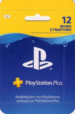 Playstation Plus 12 μηνών - Prepaid Card